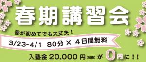 春期講習会 3/23〜4/1 80分×4日間無料