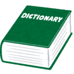 辞書を使おう!