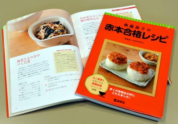 赤本-合格レシピ