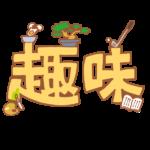 音楽と読書/KEC個別指導塾メビウス石山本校