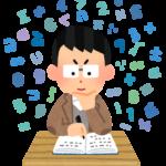 ミレニアム懸賞問題/個別指導塾メビウス石山本校