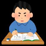 お家での勉強は準備→計画→実践