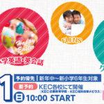 KEC WAKUWAKU学びフェスタ開催!